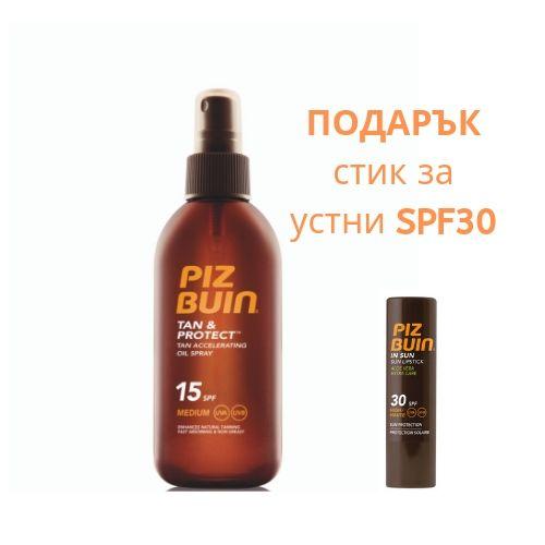 Олио за бронзов тен + ПОДАРЪК